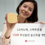 LG desarrollará cargador inalámbrico para dispositivos móviles