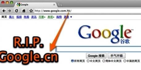 China bloquea algunos resultados sensibles del Buscador Google