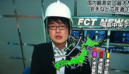 Sistema automático de alerta de terremotos en Japón