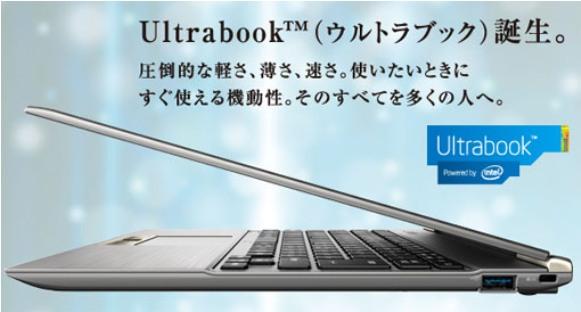 Toshiba lanza su nueva Ultrabook, la dynabook R631