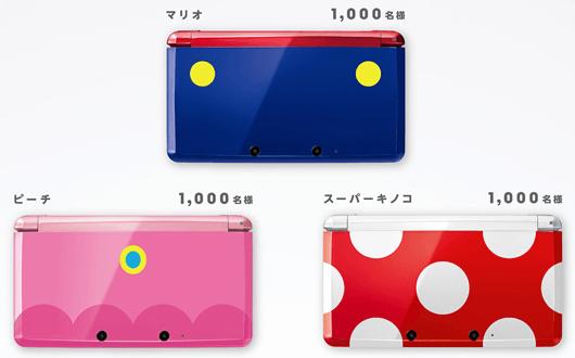 Nintendo 3DS de edición ultra limitada aparecen en Japón