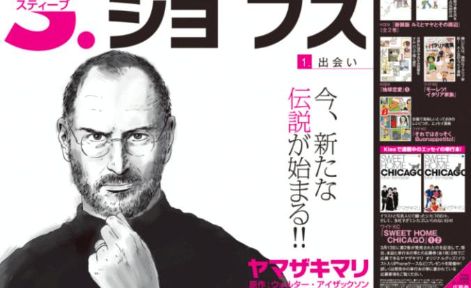 La vida de Steve Jobs es presentado en un Comic japonés